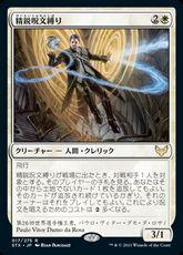 《精鋭呪文縛り/Elite Spellbinder》[STX] 白R