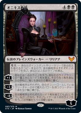 《オニキス教授/Professor Onyx》[STX] 黒R