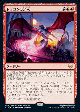 《ドラゴンの介入/Draconic Intervention》[STX] 赤R