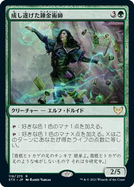 《成し遂げた錬金術師/Accomplished Alchemist》[STX] 緑R