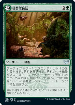 《封印突破法/Containment Breach》[STX] 緑U