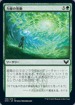 《力線の発動/Leyline Invocation》[STX] 緑C