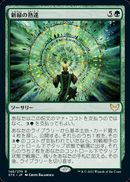 《新緑の熟達/Verdant Mastery》[STX] 緑R