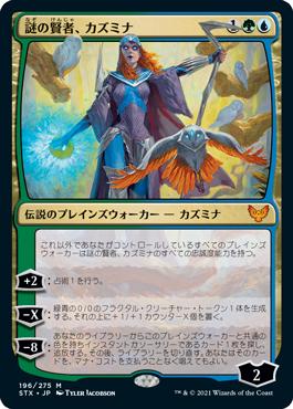 《謎の賢者、カズミナ/Kasmina, Enigma Sage》[STX] 金R