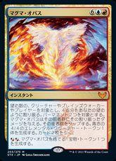 《マグマ・オパス/Magma Opus》[STX] 金R
