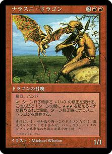 《ナラスニ ドラゴン/Nalathni Dragon》[メディア系プロモ] 赤