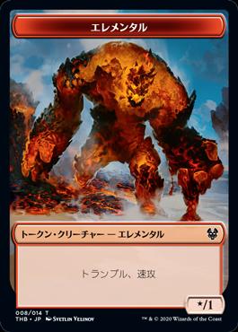 《エレメンタルトークン/Elemental Token》[THB] 赤