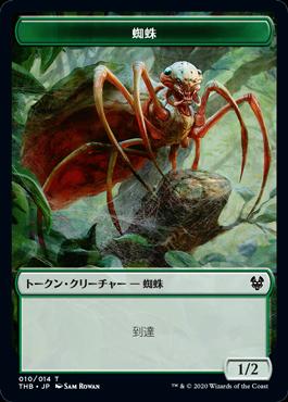 【Foil】《蜘蛛トークン/Spider Token》[THB] 緑
