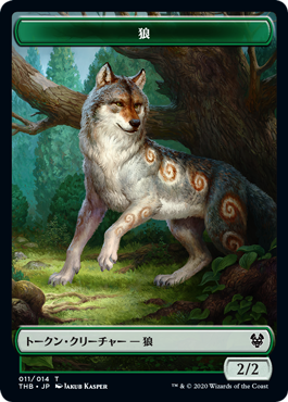 【Foil】《狼トークン/Wolf Token》[THB] 緑