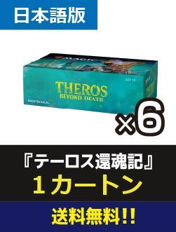 「1カートン(6BOX)」《テーロス還魂記 ブースターBOX》《○日本語版》[THB]