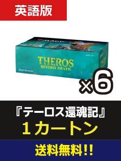 「1カートン(6BOX)」《テーロス還魂記 ブースターBOX》《●英語版》[THB]
