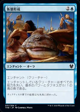 《魚態形成/Ichthyomorphosis》[THB] 青C
