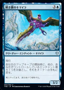 《瞬き翼のキマイラ/Shimmerwing Chimera》[THB] 青U