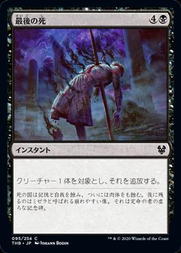 《最後の死/Final Death》[THB] 黒C