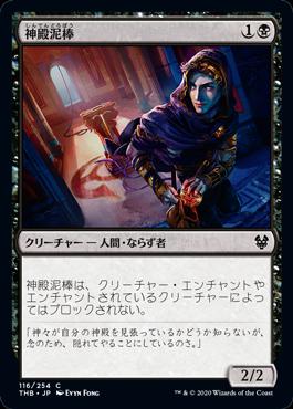 《神殿泥棒/Temple Thief》[THB] 黒C