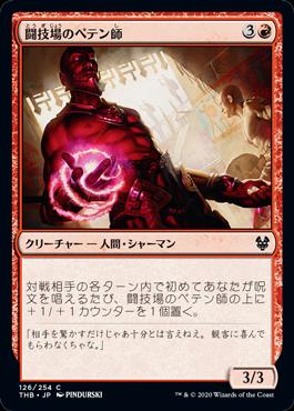 《闘技場のペテン師/Arena Trickster》[THB] 赤C