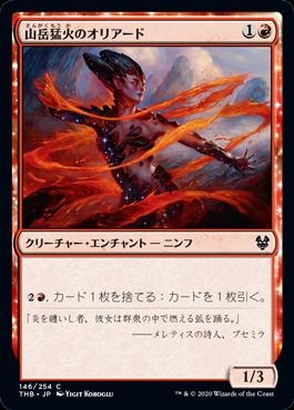 《山岳猛火のオリアード/Oread of Mountain's Blaze》[THB] 赤C