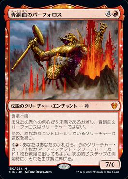 《青銅血のパーフォロス/Purphoros, Bronze-Blooded》[THB] 赤R