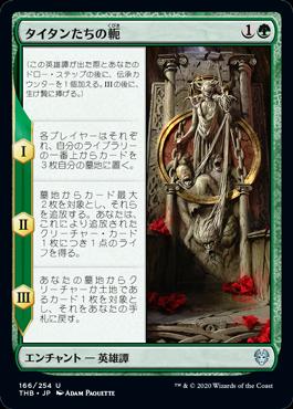 《タイタンたちの軛/The Binding of the Titans》[THB] 緑U