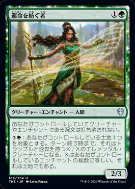 《運命を紡ぐ者/Destiny Spinner》[THB] 緑U