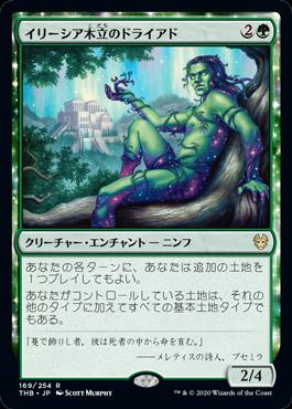 『予約シングル』《イリーシア木立のドライアド/Dryad of the Ilysian Grove》[THB] 緑R