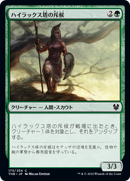 《ハイラックス塔の斥候/Hyrax Tower Scout》[THB] 緑C