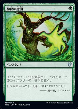 《神秘の撤回/Mystic Repeal》[THB] 緑U