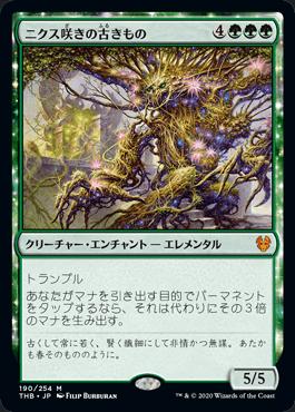 《ニクス咲きの古きもの/Nyxbloom Ancient》[THB] 緑R