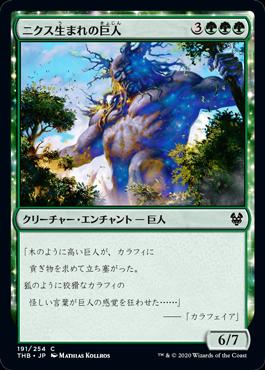 ニクス生まれの巨人