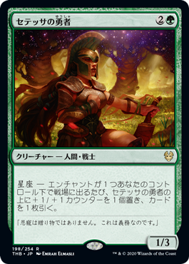 『予約シングル』《セテッサの勇者/Setessan Champion》[THB] 緑R