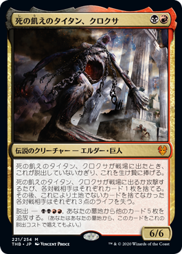 《死の飢えのタイタン、クロクサ/Kroxa, Titan of Death's Hunger》[THB] 金R