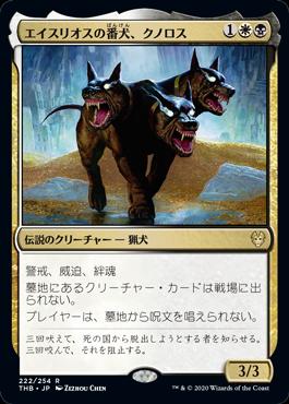 《エイスリオスの番犬、クノロス/Kunoros, Hound of Athreos》[THB] 金R