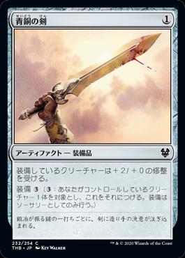 《青銅の剣/Bronze Sword》[THB] 茶C
