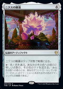 《ニクスの睡蓮/Nyx Lotus》[THB] 茶R