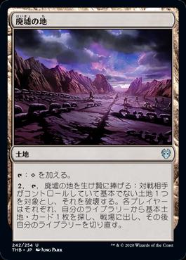 《廃墟の地/Field of Ruin》[THB] 土地U