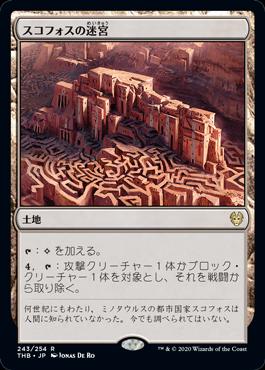 スコフォスの迷宮
