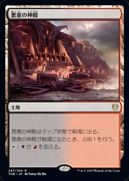 《悪意の神殿/Temple of Malice》[THB] 土地R
