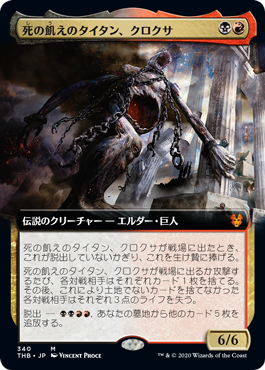【Foil】■拡張アート■《死の飢えのタイタン、クロクサ/Kroxa, Titan of Death's Hunger》[THB-BF] 金R