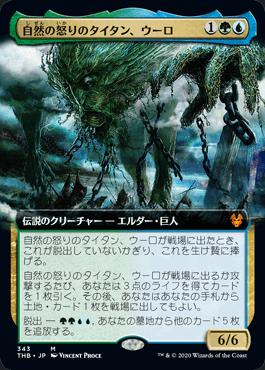 ■拡張アート■《自然の怒りのタイタン、ウーロ/Uro, Titan of Nature's Wrath》[THB-BF] 金R