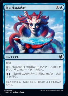 《海の神のお告げ/Omen of the Sea》[THB] 青C