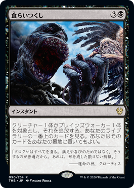 《食らいつくし/Eat to Extinction》[THB] 黒R