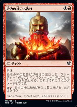 《鍛冶の神のお告げ/Omen of the Forge》[THB] 赤C