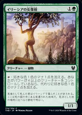 《イリーシアの女像樹/Ilysian Caryatid》[THB] 緑C
