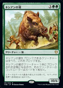 《ネシアンの猪/Nessian Boar》[THB] 緑R
