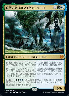 《自然の怒りのタイタン、ウーロ/Uro, Titan of Nature's Wrath》[THB] 金R