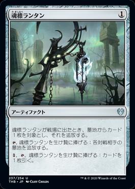 《魂標ランタン/Soul-Guide Lantern》[THB] 茶U