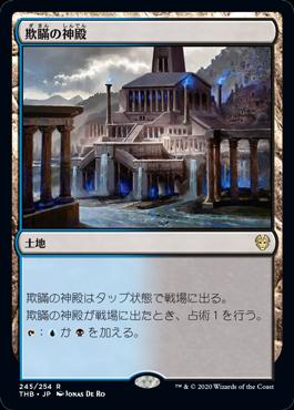 《欺瞞の神殿/Temple of Deceit》[THB] 土地R