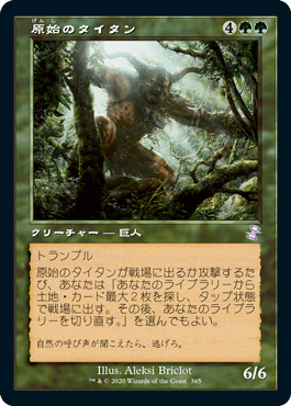 【Foil】《原始のタイタン/Primeval Titan》[TSR-BS] 緑