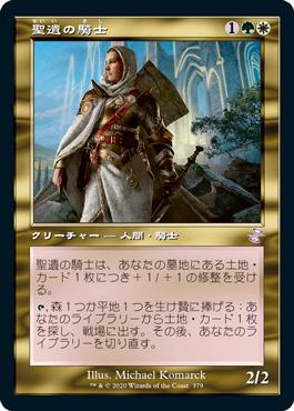 聖遺の騎士