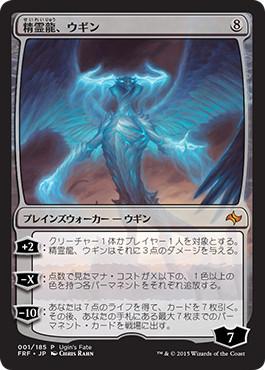 《精霊龍、ウギン/Ugin, the Spirit Dragon》[ウギンの運命] 無